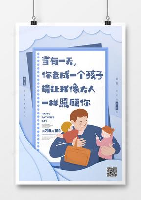 手绘卡通背景父亲节系咯促销海报