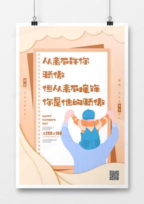 手绘创意背景父亲节系列海报