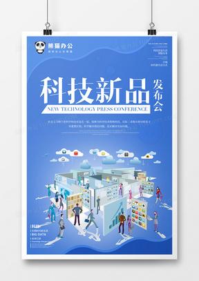 浅蓝科技新品发布会科技创意宣传海报