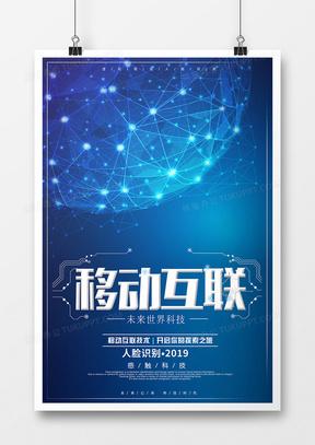 蓝色大气移动互联科技海报