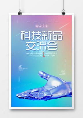 炫彩大气科技交流会科技海报