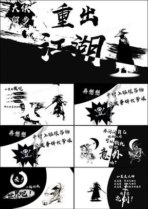企业招聘炫酷快闪武侠黑白风水墨风PPT模板