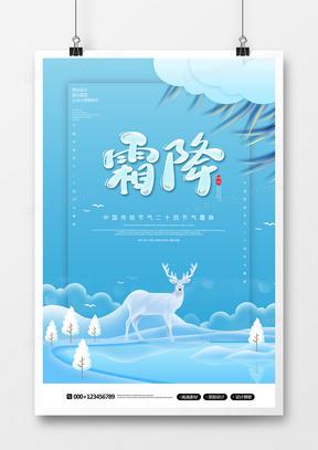 剪纸风二十四节气霜降节气海报