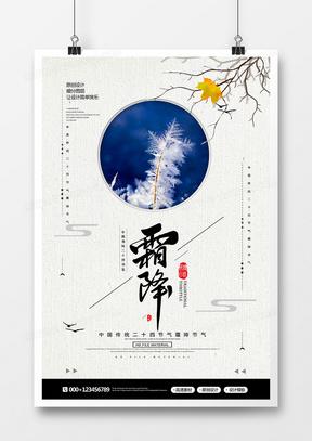 简约中国风二十四节气霜降节气海报