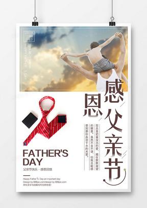创意父亲节促销活动海报概念海报模板