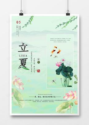 立夏清新唯美二十四节气海报
