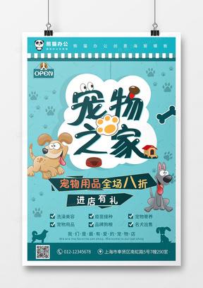卡通手绘宠物促销海报