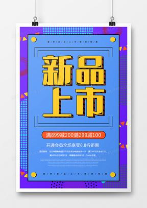新品上市蓝色几何促销宣传海报