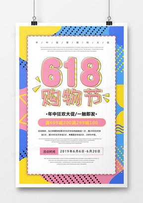 618购物节几何孟菲斯风促销宣传海报