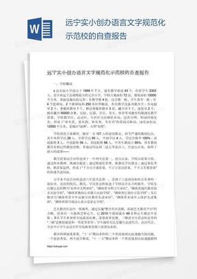 远宁实小创办语言文字规范化示范校的自查报告