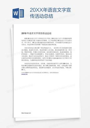 20XX年语言文字宣传活动总结