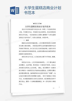 大学生蛋糕店商业计划书范本