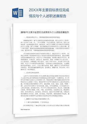20XX年主要目标责任完成情况与个人述职述廉报告