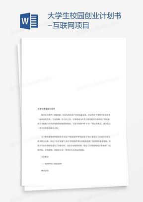 大学生校园创业计划书-互联网项目