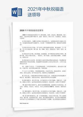 2021年中秋祝福语送领导