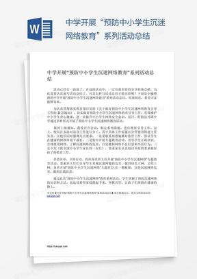 """中学开展""""预防中小学生沉迷网络教育""""系列活动总结"""