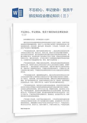 不忘初心、牢记使命:党员干部应知应会理论知识(三)
