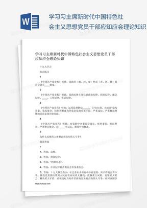 学习习主席新时代中国特色社会主义思想党员干部应知应会理论知识