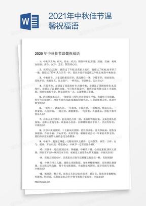 2021年中秋佳节温馨祝福语