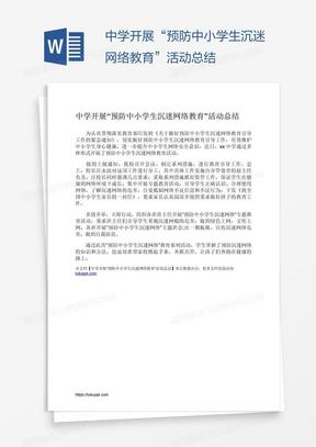 """中学开展""""预防中小学生沉迷网络教育""""活动总结"""