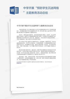 """中学开展""""预防学生沉迷网络""""主题教育活动总结"""