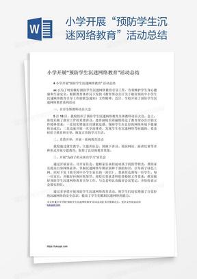 """小学开展""""预防学生沉迷网络教育""""活动总结"""