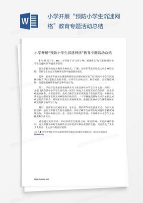"""小学开展""""预防小学生沉迷网络""""教育专题活动总结"""