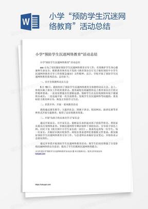 """小学""""预防学生沉迷网络教育""""活动总结"""