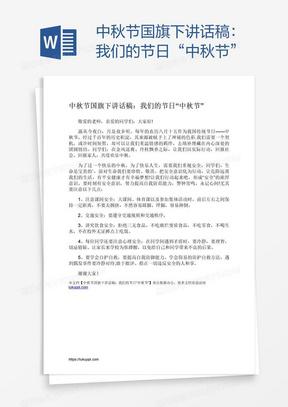 """中秋节国旗下讲话稿:我们的节日""""中秋节"""""""
