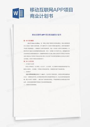 移动互联网APP项目商业计划书