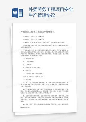 外委劳务工程项目安全生产管理协议