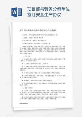 项目部与劳务分包单位签订安全生产协议