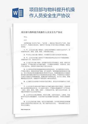 项目部与物料提升机操作人员安全生产协议