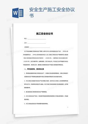 安全生产施工安全协议书