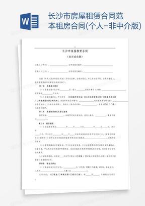 长沙市房屋租赁合同范本租房合同(个人-非中介版)
