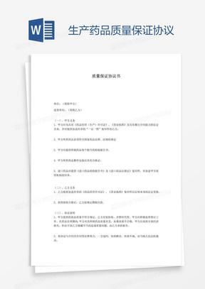 生产药品质量保证协议