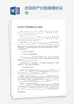 涉及财产分割离婚协议书