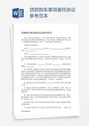 贷款购车事项委托协议参考范本