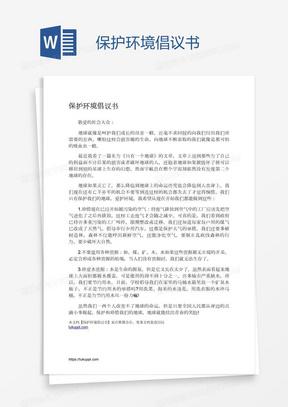 保护环境倡议书