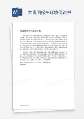 共青团保护环境倡议书