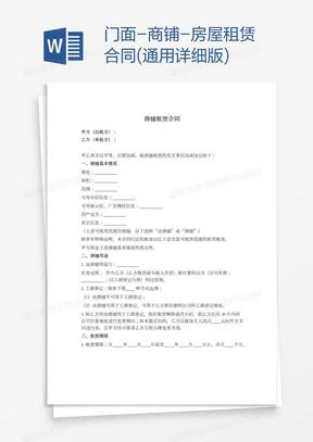 门面-商铺-房屋租赁合同(通用详细版)
