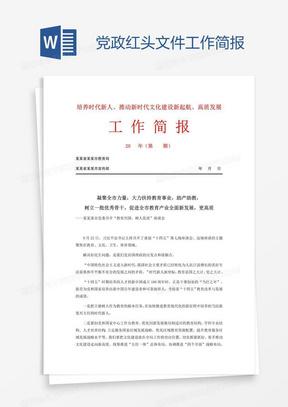 党政红头文件工作简报