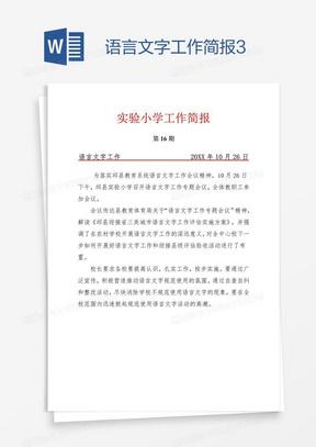 语言文字工作简报3
