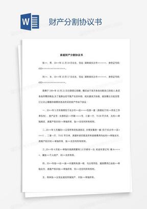 财产分割协议书