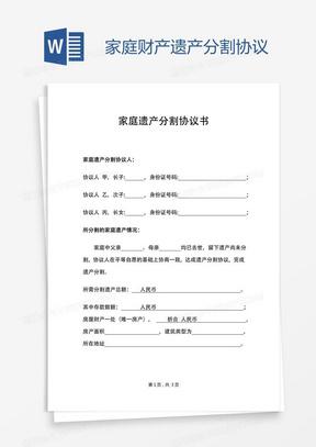 家庭财产遗产分割协议