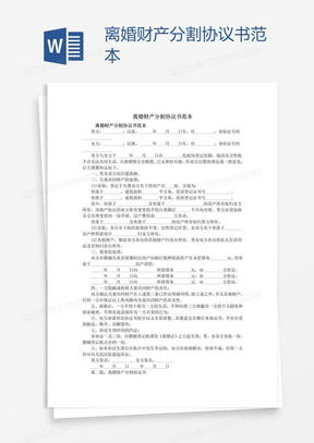 离婚财产分割协议书范本