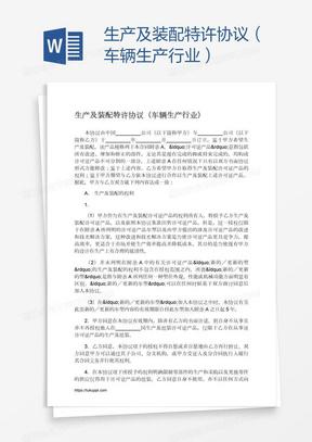 生产及装配特许协议(车辆生产行业)