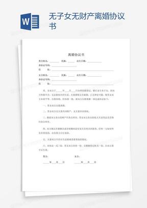 无子女无财产离婚协议书