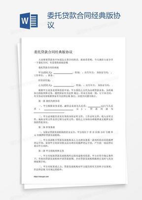 委托贷款合同经典版协议