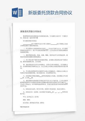 新版委托贷款合同协议